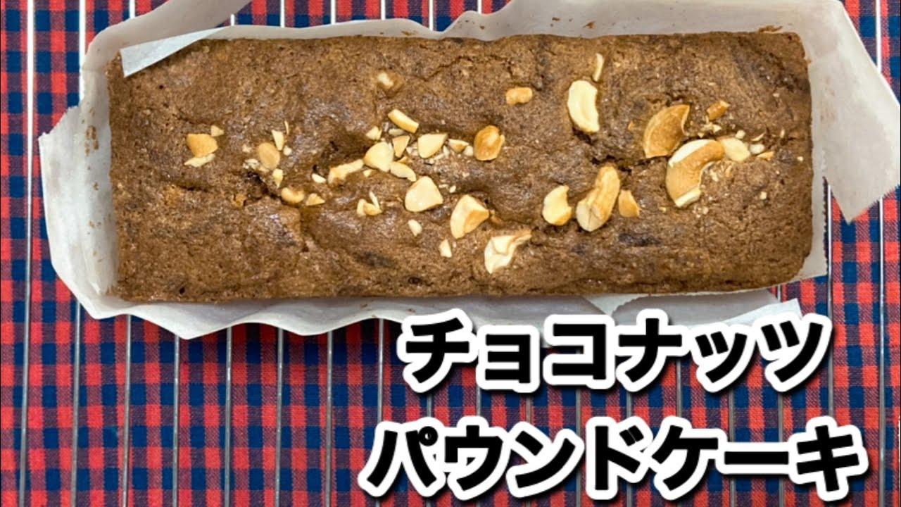 やみつき!チョコナッツパウンドケーキの作り方♪【カシューナッツ】