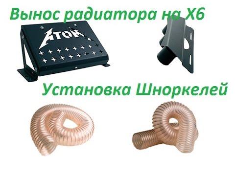 Установка выноса радиатора и шноркелей на квадроцикл CFmoto X6.
