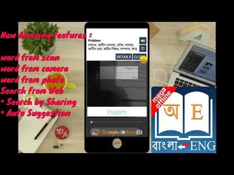 Bangla English Dictionary review 2018 amazing update features  সেরা বাংলা ডিকসোনারি !!!