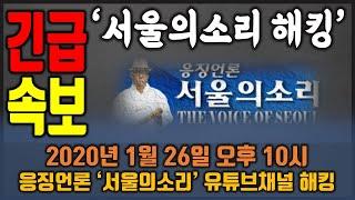 긴급속보) 서울의소리 유튜브 채널 '해킹' 당했습니다.