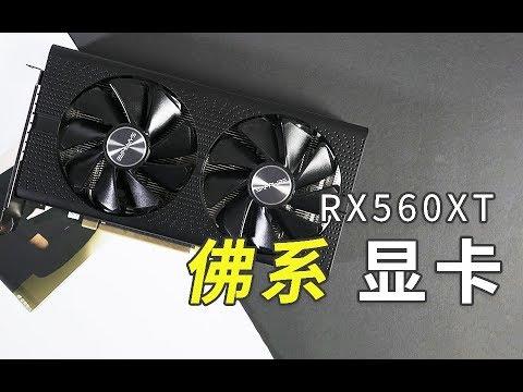 AMD的新显卡终于来了!拆开包装以后我佛了!RX560XT简单测试