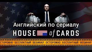 Английский по сериалу «House of cards»