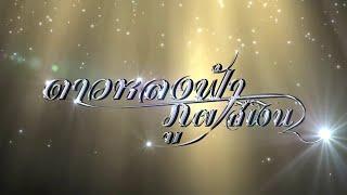 ดาวหลงฟ้า ภูผาสีเงิน - The Lost Star 2016  [VTR งานแถลงข่าว]