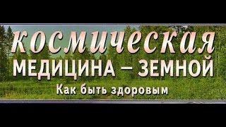ОСНОВЫ КОСМИЧЕСКОЙ МЕДИЦИНЫ. Иван Неумывакин