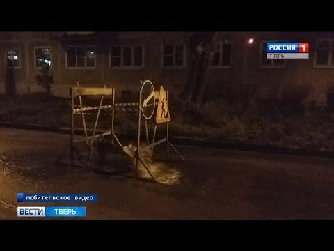 В Заволжском районе Твери из-под земли забил фонтан