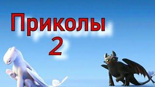 Как приручить дракона/Приколы 2