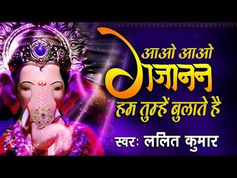 Ganesh Chaturthi Special || Aao Aao Gajanan || Lord Ganesh Vandna #Full Bhajan