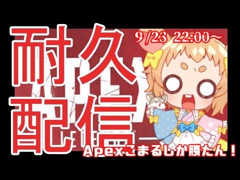 【化野こまる】APEX耐久配信【しか勝たん!】