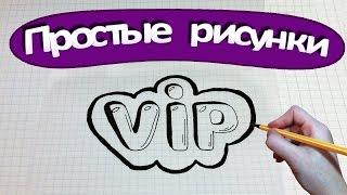 Простые рисунки #225 Надпись VIP(Группа вконтакте: http://vk.com/mssimpledrawings Как нарисовать простой рисунок обычной ручкой за несколько минут. Спас..., 2015-07-31T07:00:00.000Z)