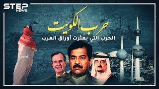 غزو صدام للكويت.. الحرب التي بعثرت أوراق العرب!!