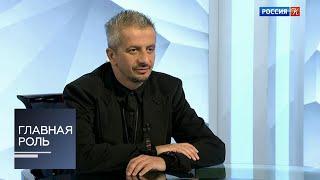 Главная роль. Константин Богомолов. Эфир 06.02.2019