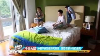 《芒果捞星闻》孙俪不在邓超肆无忌惮 Mango News:Deng Chao Talks about family  【芒果TV官方版】