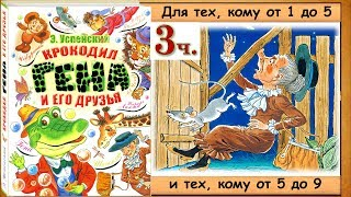Крокодил ГЕНА и его ДРУЗЬЯ. 3 часть. (Э.Успенский) – книга с картинками + аудио