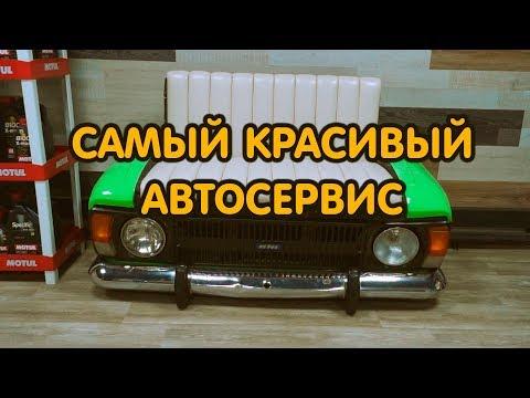 Самый интересный автосервис в Ижевске, шиномонтаж и мойка