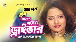 Momtaz - Tumi Amar Moner Driver | Bondhu Amar Roshiya | Soundtek