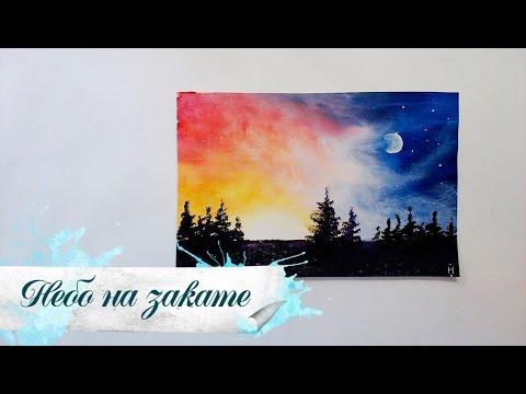 Рисуем Небо на закате гуашью