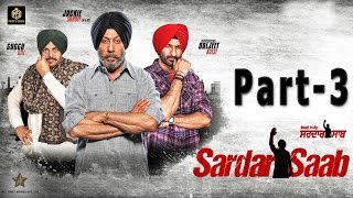 Sardar Saab | Part-3 | Latest Punjabi Movies 2017 | Jackie Shroff and Guggu Gill | Kumar Films