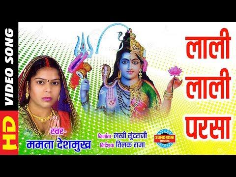 Lali Lali Parsa - लाली लाली परसा   Mamta Deshmukh - ममता देशमुख