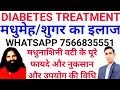 Diabetes treatment in Hindi मधुमेह का ईलाज Madhunashini vati Treatment control Diabetes Naturally