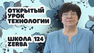 ОТКРЫТЫЙ УРОК ТЕХНОЛОГИИ | ZERBA EXTRA #12