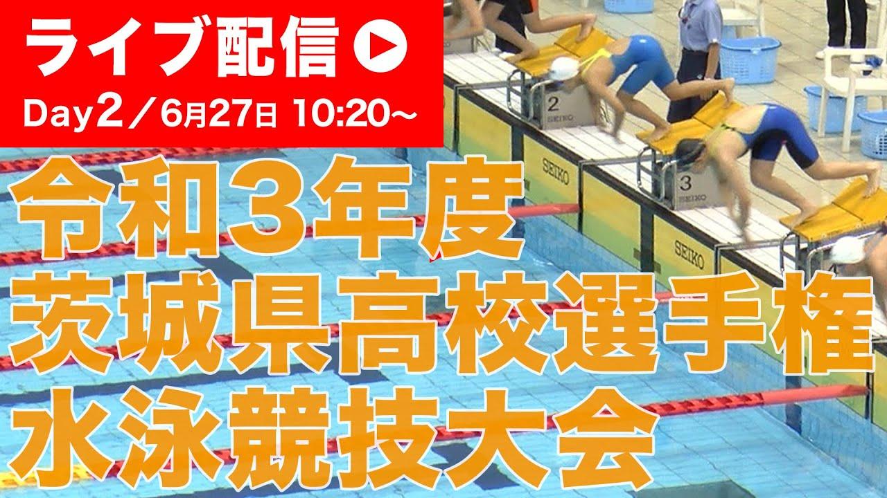 茨城 県 水泳 連盟