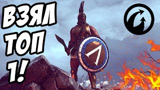 WOT античных времен от создателей World of Tanks! - Total War: Arena