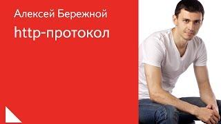 003. http-протокол - Алексей Бережной