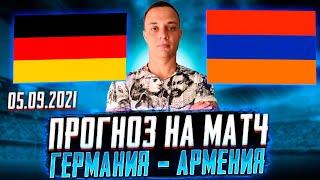 Германия Армения прогноз аналитика и обзор на матч Германия Армения от 5 сентября 2021