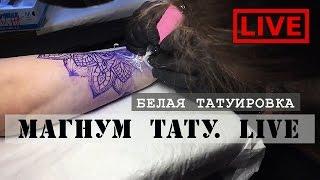 Белая татуировка. «Магнум тату. Live»