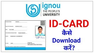 IGNOU ID-CARD कैसे Download करें? | How to Download IGNOU I card? |