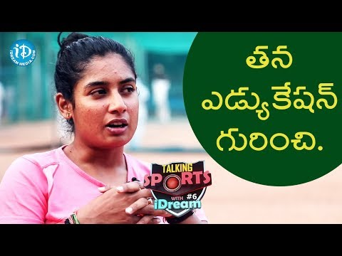 mithali-raj-about-her-educational-background-||-talking-sports-with-idream