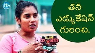 Mithali Raj About Her Educational Background || Talking Sports With iDream