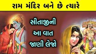 સીતાજીની આ વાત દરેક વ્યક્તિએ જાણવી જોઈએ | Sitaji ni Ajani Vaato | Ram Mandir