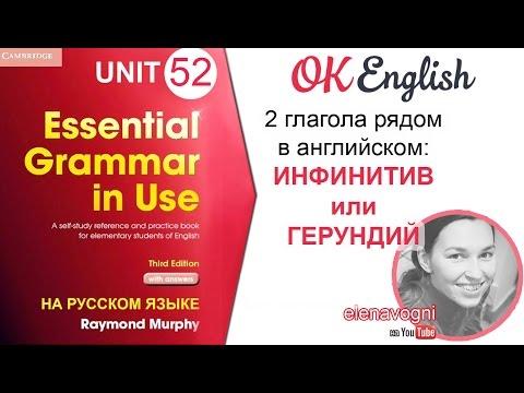 Unit 52 Инфинитив и герундий в английском   Курс английского для начинающих
