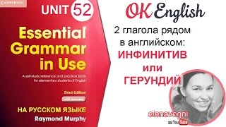 Unit 52 Инфинитив и герундий в английском | Курс английского для начинающих