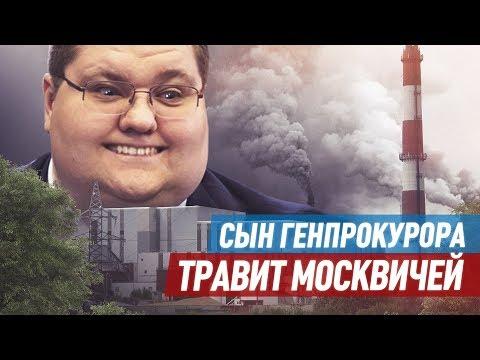 Сын генпрокурора травит москвичей