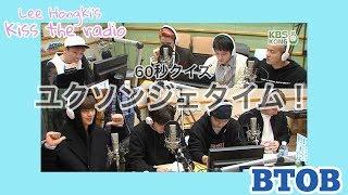 BTOB ユクソンジェタイム!(ボーカルラインvsラップライン60秒クイズ対決) ーホンキラ170317ー[日本語字幕] thumbnail