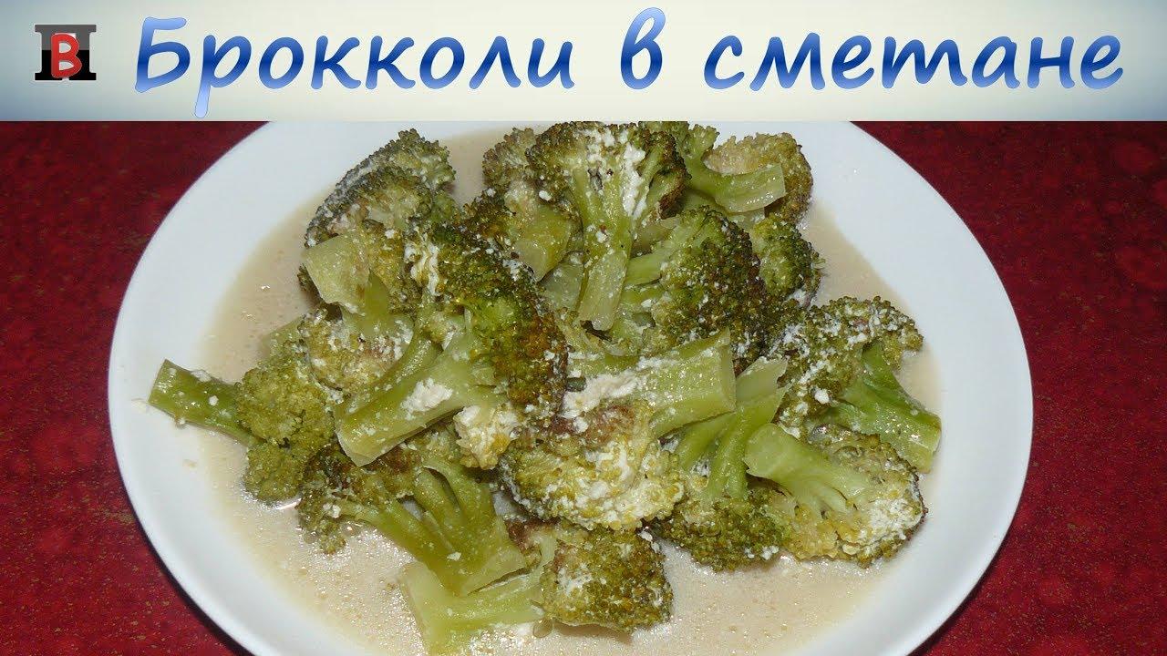 Если брокколи заморожена, размораживать ее не нужно: брокколи — невероятно полезный, простой и вкусный в кулинарии овощ, используемый во многих блюдах.