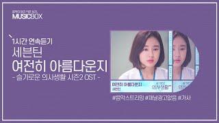 1시간 l 세븐틴 - 여전히 아름다운지 (슬기로운 의사생활 시즌2 OST) / 가사 Lyrics