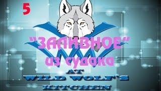 Видео рецепт: Заливное из судака