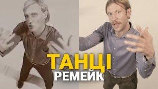 Иван Дорн — ТАНЦІ (feat. ЯнГо, Остапчук, Шабанов) | Ремейк клипа ВВ