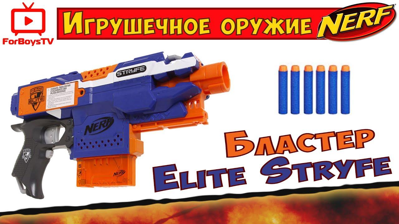 Бластер hasbro nerf elite страйф (a0200) купить за 0 грн ❤moyo❤ тел: 0 800 507 800 ✓ гарантия ✓лояльность 100%.