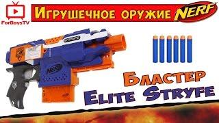 Обзор бластера Нёрф Элит Страйф Хасбро [Nerf N-Strike Elite Stryfe Hasbro A0200]