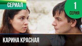 ▶️ Карина Красная 1 серия - Мелодрама | Смотреть фильмы и сериалы - Русские мелодрамы