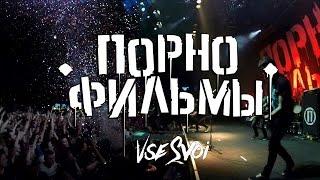Порнофильмы. Отчет с концерта в клубе YotaSpace (23.04.2017)