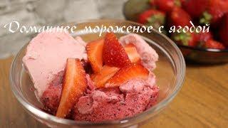 Как приготовить домашнее мороженое. Два рецепта в одном видео!!!