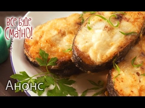 Супер-способ приготовления сома от Аллы Ковальчук! — Все буде смачно. Анонс. Смотрите 21 мая
