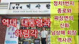 정치1번지 종로와 짜장면으로성공한 남상해회장 역사관
