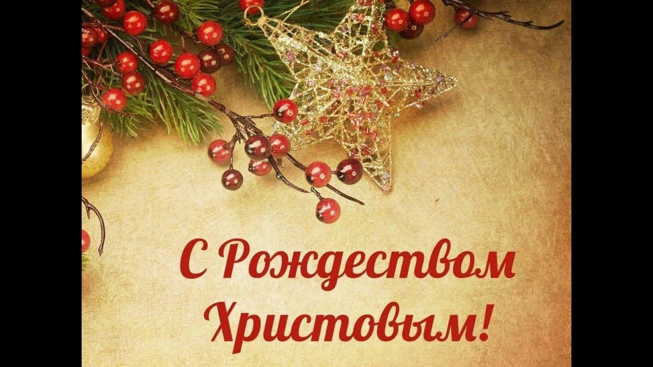 С Рождеством 2020. Поздравление с Рождеством Христовым