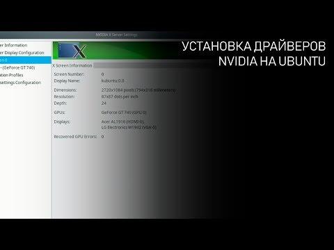 [ТУТОРИАЛ] - Установка драйверов NVIDIA в Ubuntu